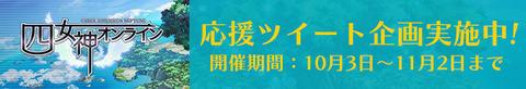 kikaku_banner