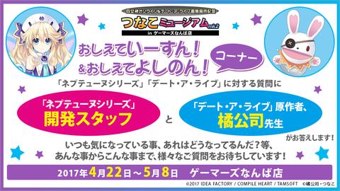 tsunako_museum_mk2_nanba_oshiete_980